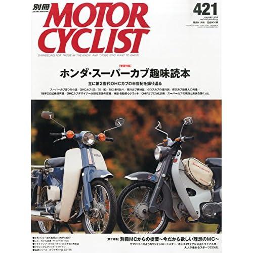 別冊 MOTORCYCLIST (モーターサイクリスト) 2015年 01月号 [雑誌]