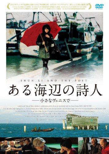 ある海辺の詩人 -小さなヴェニスで- [DVD]の詳細を見る