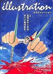 illustration (イラストレーション) 2005年 01月号