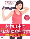 タオル1本でガンコな肩こり・腰痛を治す! (PHPビジュアル実用BOOKS)