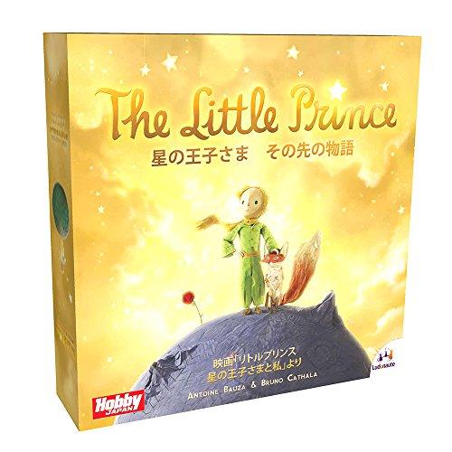 星の王子さま その先の物語 日本語版