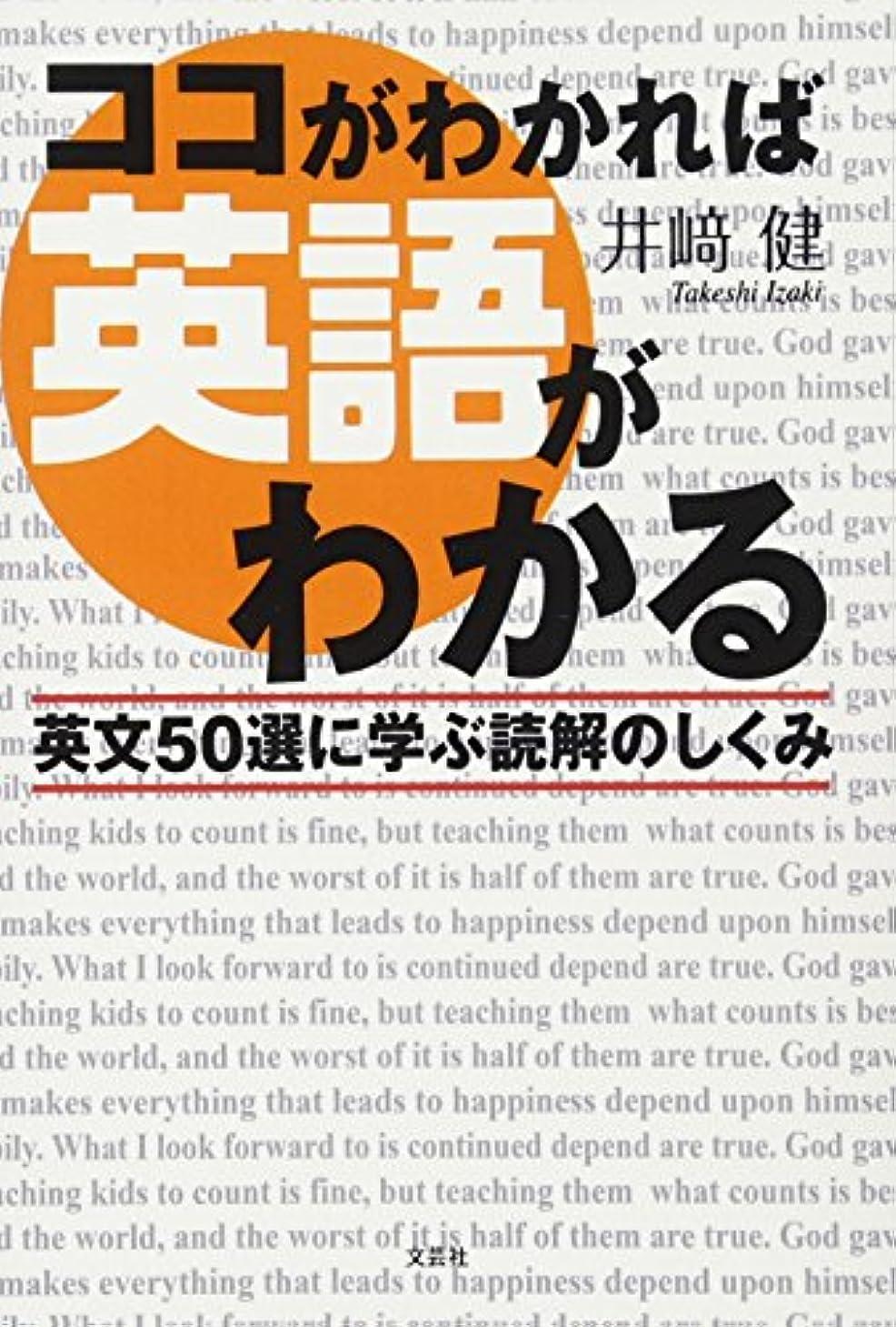 ココがわかれば英語がわかる 英文50選に学ぶ読解のしくみ