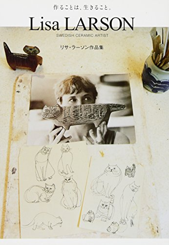 リサ・ラーソン作品集 -作ることは、生きること。-の詳細を見る