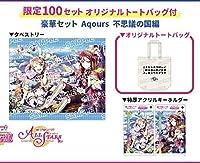 AnimeJapan2019 アニメジャパン2019 ラブライブ! 超豪華!限定100セット!豪華セット Aqours 不思議の国編 桜内梨子 渡辺曜