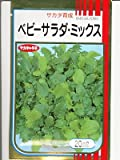 ベビーサラダミックス サカタのベビーサラダの種子です / サカタのタネ
