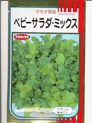 ベビーサラダミックス サカタのベビーサラダの種子です