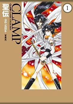 [CLAMP]の聖伝-RG VEDA-[愛蔵版](1)<聖伝-RG VEDA-[愛蔵版]> (カドカワデジタルコミックス)