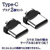 DAIAD Type-C マグネット 360度回転 充電プラグ タイプC 充電コネクタ 片手で瞬間充電 瞬間脱着 ケーブルのぬきさし不要 防塵 充電用端子 個別販売 (Type-C, 2個セット)