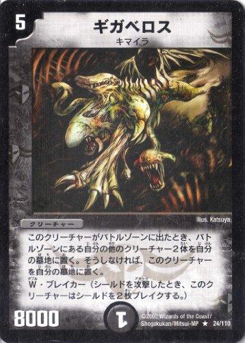 デュエルマスターズ 《ギガベロス》 DM01-024-R  【クリーチャー】