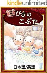 三びきのこぶた 【日本語/英語版】 きいろいとり文庫