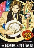夜王 23 (ヤングジャンプコミックス)