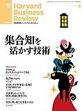 DIAMONDハーバード・ビジネス・レビュー 2013年09月号 [雑誌]