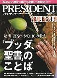 PRESIDENT (プレジデント) 2011年 12/5号 [雑誌]