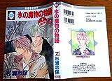 氷の魔物の物語 7 (いち好き・コミックス)