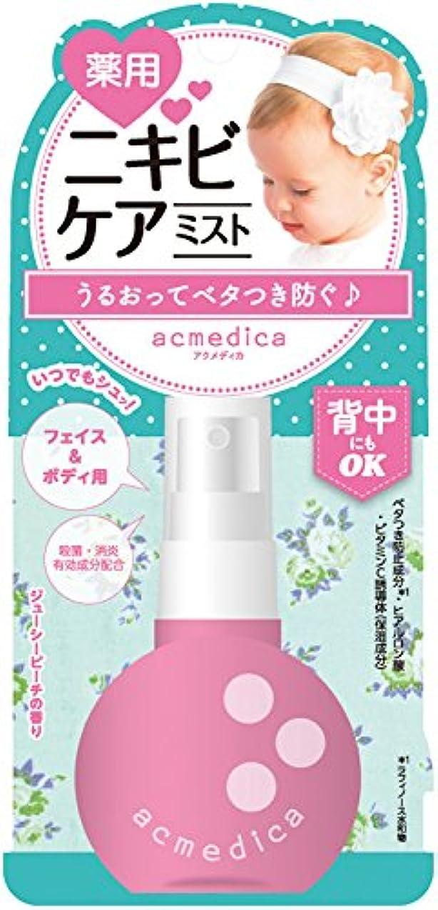 アクメディカ 薬用 ミストローション 50mL (医薬部外品)