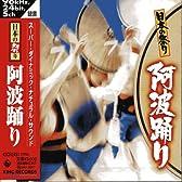日本の祭り~阿波踊り