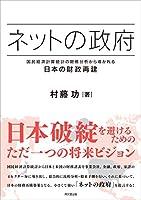 ネットの政府 -国民経済計算統計の財務分析から導かれる 日本の財政再建-