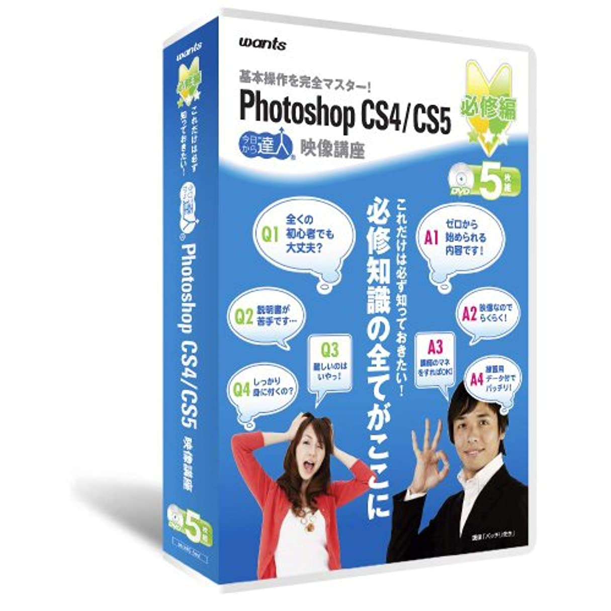 経度スポーツの試合を担当している人スタジオウォンツ Photoshop CS4/CS5:DVD講座 必修編(5枚組)
