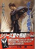 ガーゼィの翼〈5〉バイストン・ウェル物語 (ログアウト冒険文庫)