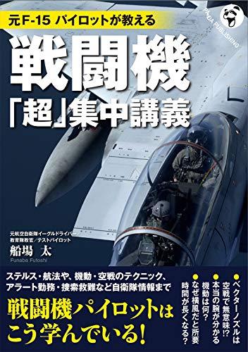 元F-15パイロットが教える 戦闘機「超」集中講義 (Panda Publishing)