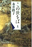 この世をば〈上〉 (新潮文庫) 画像