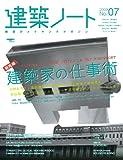 建築ノート no.07―建築のメイキングマガジン 最先端建築家の仕事術 (SEIBUNDO Mook) 画像