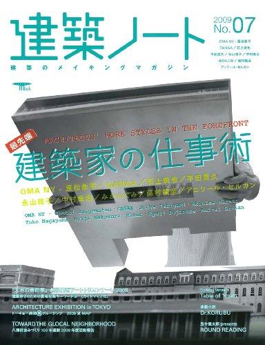 建築ノート no.07—建築のメイキングマガジン 最先端建築家の仕事術 (SEIBUNDO Mook)