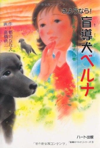 さようなら!盲導犬ベルナ―「目の見えない盲導犬」の巻 (ドキュメンタル童話・犬シリーズ)