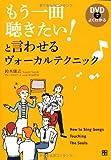 DVDでよくわかる もう一曲聴きたい! と言わせるヴォーカルテクニック