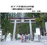 ガイド日誌2015年版: 熊野古道英語ガイドの足跡