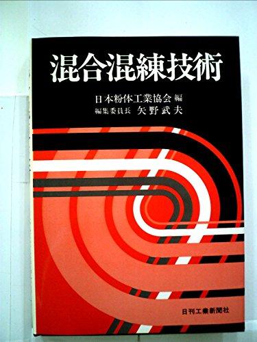 混合混練技術 (1980年)