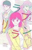 ラブリラン(2) (Kissコミックス)