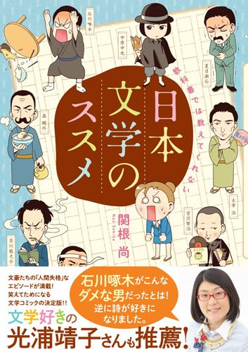 教科書では教えてくれない日本文学のススメ (楽しく学べる学研コミックエッセイ)の詳細を見る