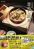日本の味 釜飯読本 (講談社 MOOK)