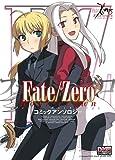 Fate/Zero コミックアンソロジー / アンソロジー のシリーズ情報を見る