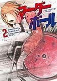 マーダーボール(2) (コミックDAYSコミックス)