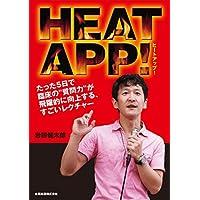"""HEATAPP!(ヒートアップ!) ~たった5日で臨床の""""質問力""""が飛躍的に向上する、すごいレクチャー~"""