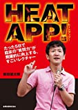"HEATAPP!(ヒートアップ!) ~たった5日で臨床の""質問力"
