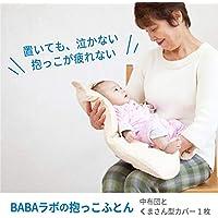 BABAラボの抱っこふとん [ベージュ] 首のすわらない赤ちゃんの抱っこが楽に 背中スイッチ対策 出産祝い 孫育てに