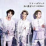 80億分の1〜to you〜 (初回限定盤A)