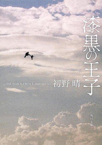 漆黒の王子 (角川文庫)の詳細を見る
