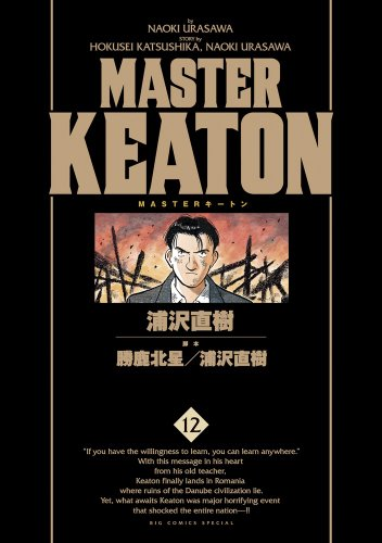 MASTER KEATON完全版 12―MASTERキートン (ビッグコミックススペシャル)の詳細を見る