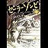 セーラーゾンビ4(ヒーローズコミックス)