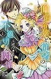 伯爵令嬢と従者の不適切な関係 1 (プリンセス・コミックス)