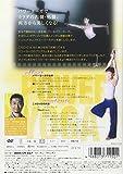 綿本彰のパワーヨーガ~美しいボディラインをつくる セレブ流ダイエット~ [DVD] 画像