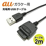 au USB 充電器 ガラケー用 ストレートケーブル 2m Sony SANYO CASIOなど低電圧機種にも対応  CW-220A