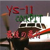 YS-11コックピット 最後の飛行 青森空港から羽田空港までのラストフライト