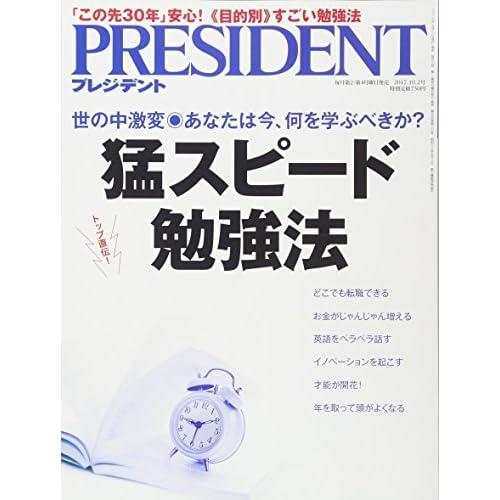 PRESIDENT (プレジデント) 2017年10/2号(猛スピード勉強法)