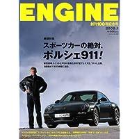 ENGINE (エンジン) 2009年 01月号 [雑誌]
