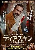 ディアスキン 鹿革の殺人鬼 [DVD]